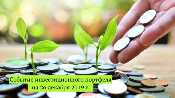 Инвестиционный портфель на 26.12.2019 г.