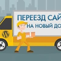 Переезд сайта на WordPress