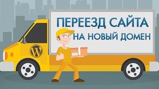 Переезд сайта на WordPress