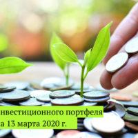 Инвестиционный портфель на 13.03.2020 г.