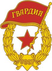 Знак Гвардия