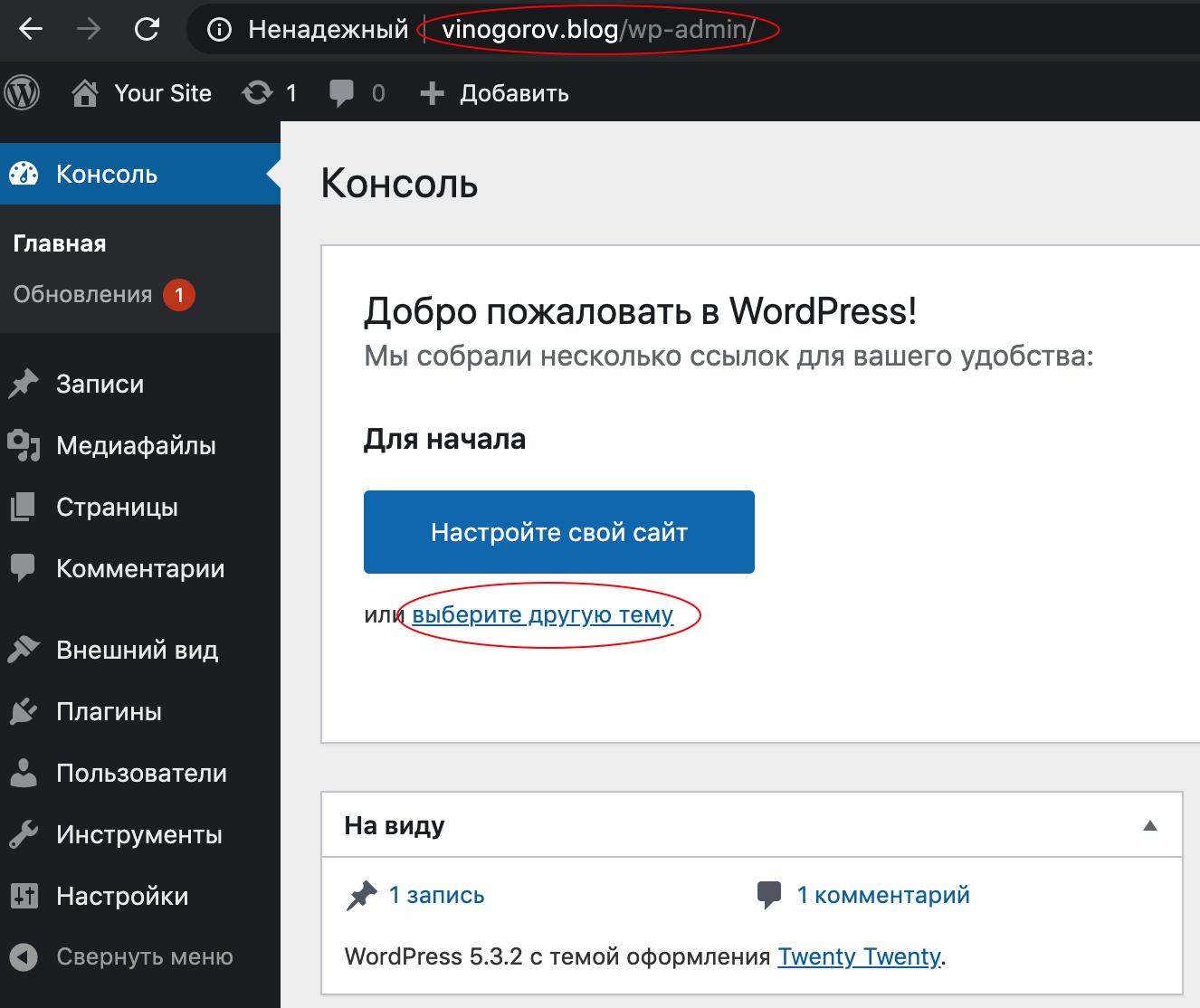 Консоль управления блогом на WordPress