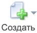 """ISPManager иконка """"Создать"""""""
