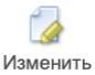 """ISPManager иконка """"Изменить"""""""
